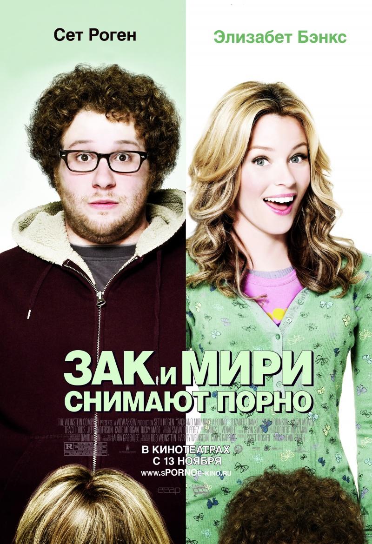 Зак и Мири снимают порно / Zack and Miri Make a Porno DVD9 2008 Comedy