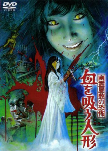 Кукла вампир / Y&#251reiyashiki no ky&#244fu: Chi o suu ningy&#244 (Мичио Ямамото / Yamamoto Michio) [1970, Япония, ужасы, мистика, DVDRip] sub rus