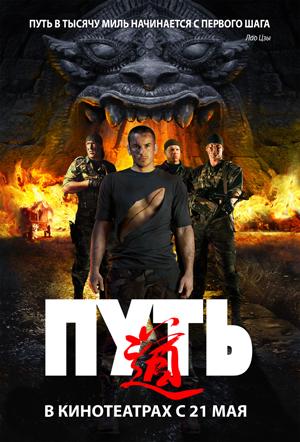 http://st.kinopoisk.ru/im/poster/9/1/3/kinopoisk.ru-Put-913023.jpg
