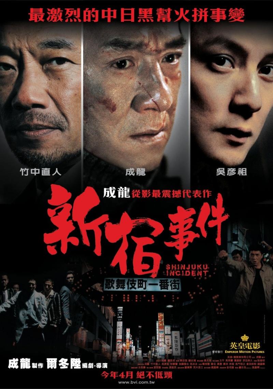 фильм Инцидент Синдзюку смотреть онлайн бесплатно в хорошем качестве