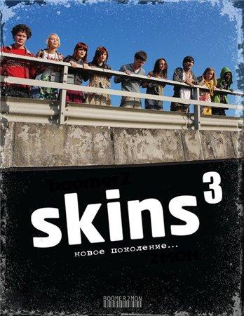 http://st.kinopoisk.ru/im/poster/9/5/3/kinopoisk.ru-Skins-953180.jpg