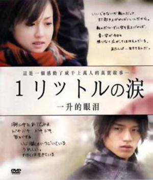 http://st.kinopoisk.ru/im/poster/9/5/4/kinopoisk.ru-Ichi-rittoru-no-namida-954583.jpg