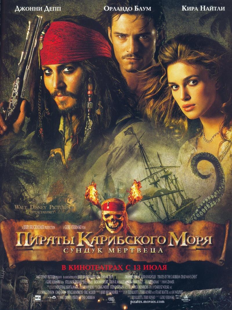 Пираты Карибского моря: Сундук мертвеца (Pirates of the Caribbean: Dead Man's Chest)