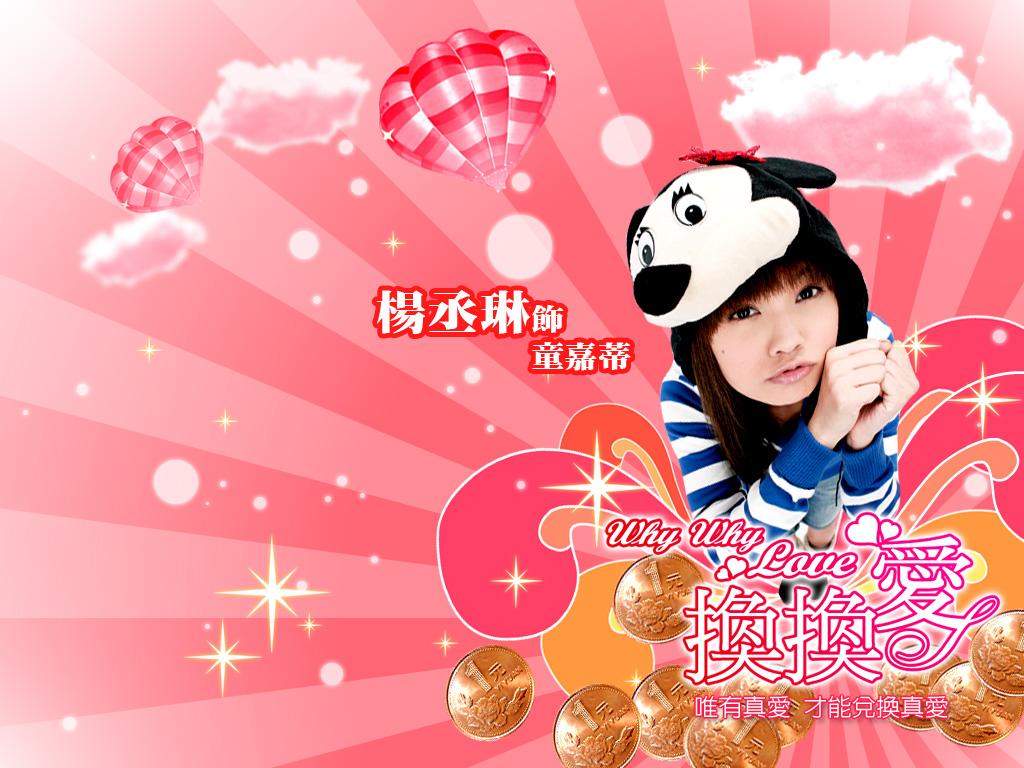 http://st.kinopoisk.ru/im/wallpaper/1/1/1/kinopoisk.ru-Huan-huan-ai-1119923--w--1024.jpg