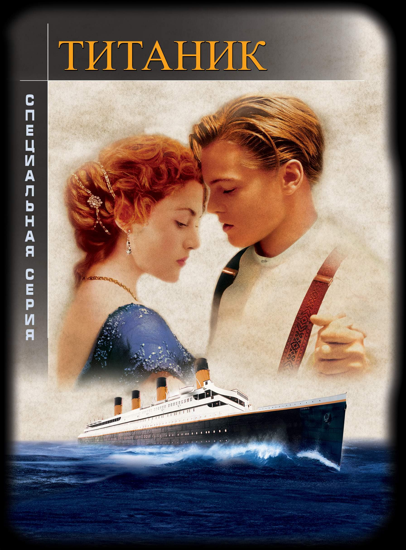 Скачать Титаник Через Торрент Бесплатно В Хорошем Качестве