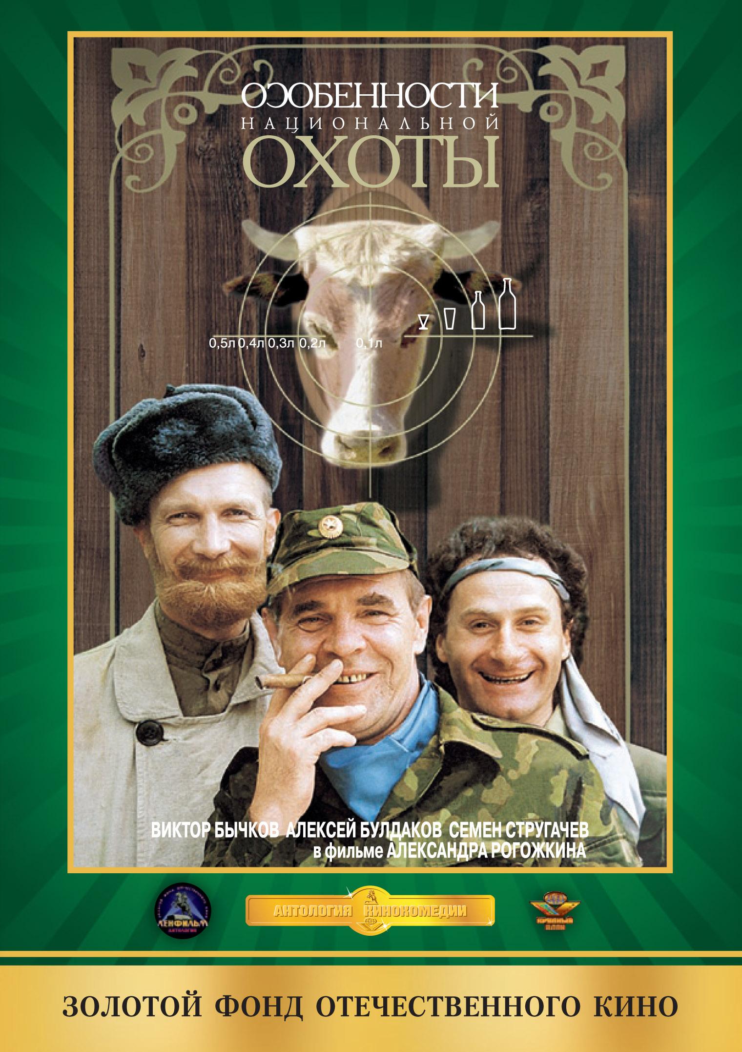 Золотой фонд отечественного кинематографа скачать 6