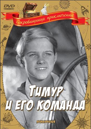 васёк трубачёв и его товарищи: