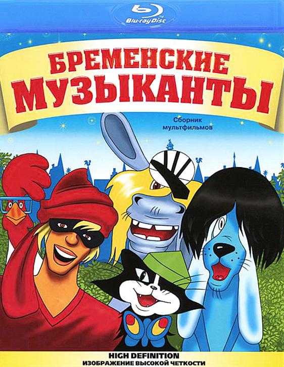 Мультфильм Нико 2 Торрент