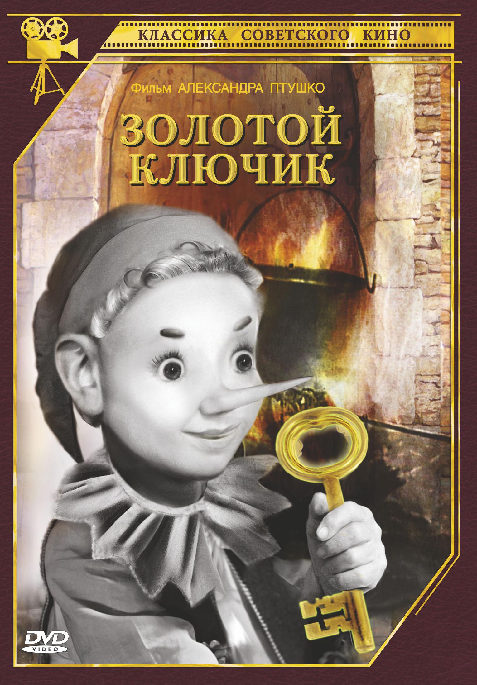 Золотой фонд советского кинематографа список фильмов 4