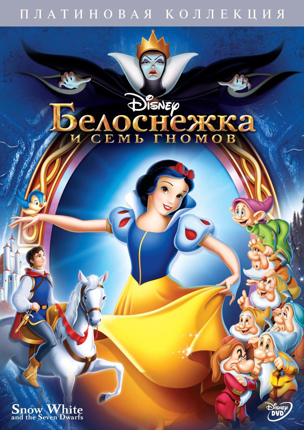 Snow White and the Seven Dwarfs Дополнительные материалы 1937