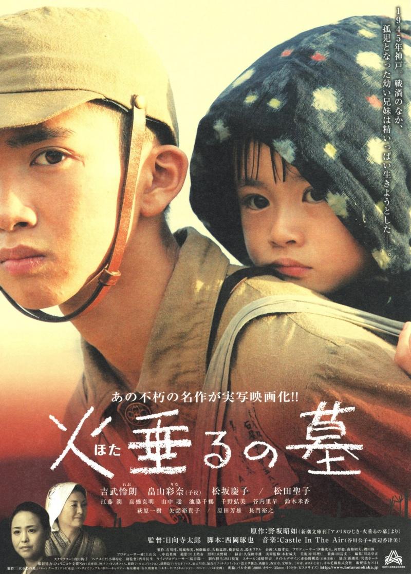 [film] Hotaru no haka (Le tombeau des lucioles live) 970361
