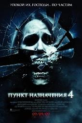 Пункт назначения 4 (Final Destination 4, 2009)
