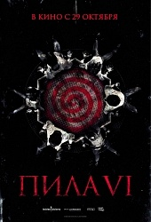Пила VI (Saw IV, 2009)