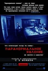 Паранормальное Явление 1 смотреть онлайн, смотреть онлайн фильм Паранормальное Явление