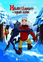 мультфильм Иван Царевич и Серый Волк 2011 смотреть онлайн бесплатно