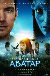 Аватар 3D (Avatar 3D, 2009)