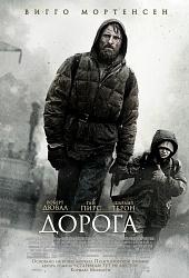 Дорога (The Road, 2009)