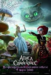 фильм Алиса в стране чудес смотреть онлайн бесплатно в хорошем качестве