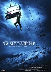 фильм Замёрзшие смотреть онлайн бесплатно в хорошем качестве