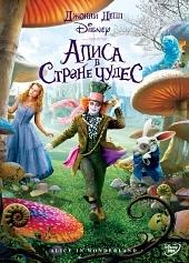 Алиса в стране чудес (Alice in Wonderland, 2010)