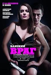 фильм Близкий Враг 2010 смотреть онлайн бесплатно в хорошем качестве