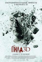 Пила 3D (Saw VII, 2010)