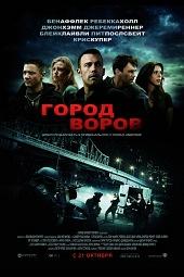 Город воров (The Town, 2010)
