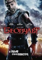 Беовульф (Beowulf, 2007)