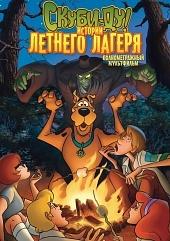 Скуби-Ду! Истории летнего лагеря/Scooby-Doo! Camp Scare