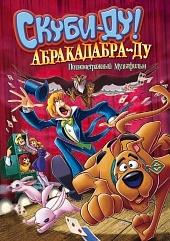 Скуби-Ду: Абракадабра-Ду/Scooby-Doo! Abracadabra-Doo