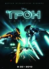 Трон: Наследие 3D (TRON: Legacy 3D, 2010)