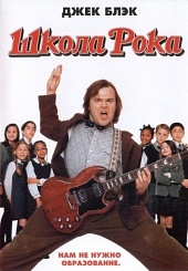 Школа рока (The School of Rock, 2003)