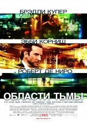 Область тьмы (Limitless, 2011)