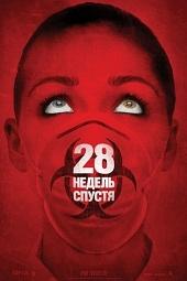 фильм 28 Недель Спустя смотреть онлайн бесплатно в хорошем качестве
