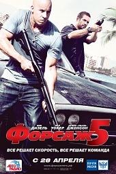 Форсаж 5 (Fast Five, 2011)