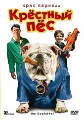 Фильм Крестный пес  смотреть онлайн бесплатно в хорошем качестве