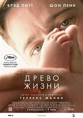 Дерево жизни (The Tree of Life, 2011)