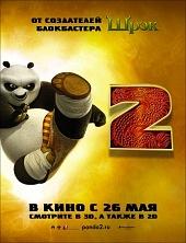 Кунг-фу Панда 2 (Kung Fu Panda 2, 2011)