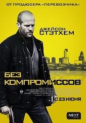 Без компромиссов (Blitz, 2011)
