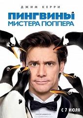 Пингвины мистера Поппера (Mr. Popper's Penguins, 2011)