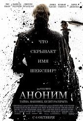 фильм Аноним 2011 смотреть онлайн бесплатно в хорошем качестве