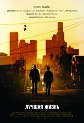 фильм Лучшая Жизнь 2011 смотреть онлайн бесплатно