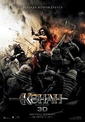 Конан-варвар (Conan the Barbarian, 2011)