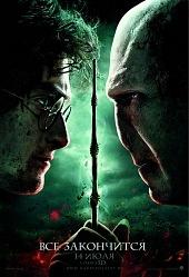 Гарри Поттер и Дары смерти - Часть 2 (Harry Potter and the Deathly Hallows - Part 2, 2011)