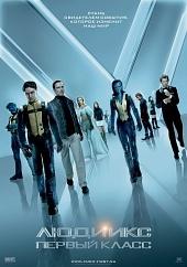 Люди Икс: Первый класс (X-Men: First Class, 2011)