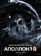 Аполлон 18 (Apollo 18, 2011)