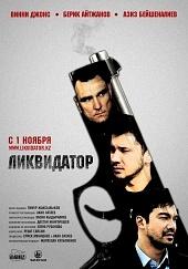 фильм Ликвидатор 2011 смотреть онлайн бесплатно в хорошем качестве