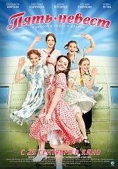 фильм Пять Невест 2011 смотреть онлайн бесплатно в хорошем качестве