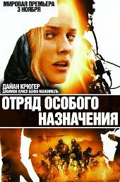 Отряд особого назначения (Forces speciales, 2011)