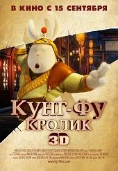 Кунг-фу Кролик 2011 смотреть онлайн бесплатно мультфильм